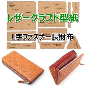レザークラフト 財布 バッグ 型紙 硬質紙製 革 ウォレット カバン 説明シート付き (長財布セミラウンドファスナー)