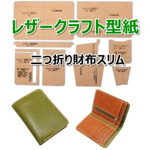 レザークラフト 硬質紙製 型紙 革 財布 バッグ カバン 説明シート付き (二つ折りスリム)