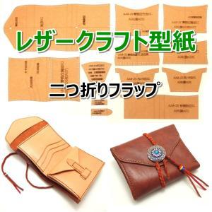 レザークラフト中上級者向け、バッグ、長財布用のクラフト厚紙製の型紙です。クラフト紙は硬質で厚みがあり...