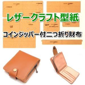 レザークラフト 硬質紙製 型紙 革 財布 バッグ カバン 説明シート付き (二つ折りコインジッパー)