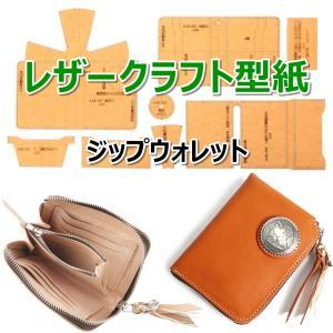 レザークラフト 財布 バッグ 型紙 硬質紙製 革 ウォレット カバン 説明シート付き  (ジップウォレット)