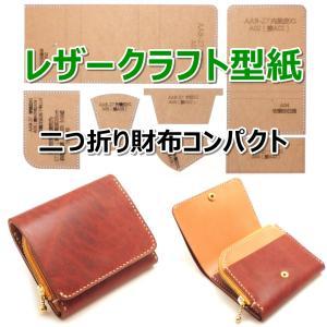 レザークラフト 財布 バッグ 型紙 硬質紙製 革 ウォレット カバン 説明シート付き (二つ折りコンパクト)