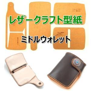 レザークラフト 財布 バッグ 型紙 硬質紙製 革 ウォレット カバン 説明シート付き (ミドルウォレット)