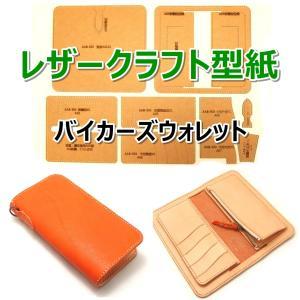 レザークラフト 財布 バッグ 型紙 硬質紙製 革 ウォレット カバン 説明シート付き(長財布バイカーズ)