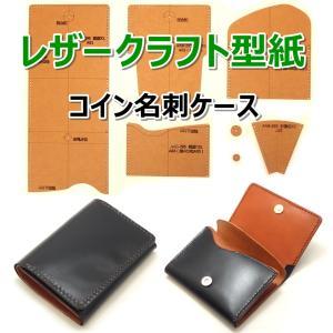 レザークラフト 財布 バッグ 型紙 硬質紙製 革 ウォレット カバン 説明シート付き(名刺コインケース)