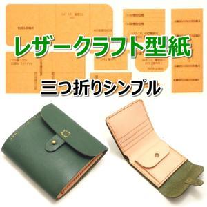 レザークラフト 財布 バッグ 型紙 硬質紙製 革 ウォレット カバン 説明シート付き(三つ折りシンプ...