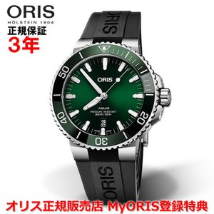 ORIS オリス アクイスデイト 43.5mm AQUIS DATE メンズ 腕時計 自動巻 ダイバ...