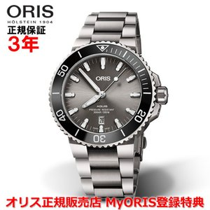 ORIS オリス アクイスチタンデイト 43.5mm AQUIS TITAN DATE メンズ 腕時...