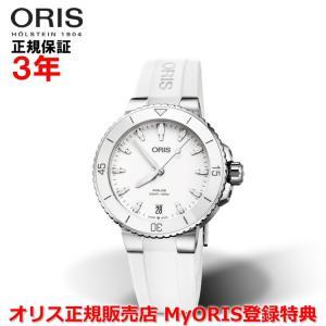 国内正規品 オリス ORIS アクイスデイト 36.5mm AQUIS DATE レディース 腕時計...