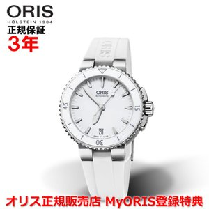 国内正規品 ORIS オリス アクイスデイト 36mm AQUIS DATE レディース 腕時計 自...