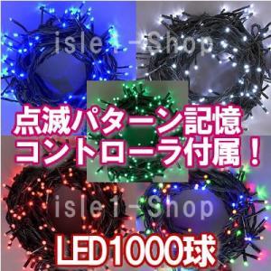 新LEDイルミネーション電飾1000球 クリスマスライト ストレートライト  いるみねーしょん 電飾...