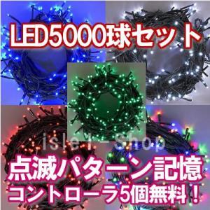 新LEDイルミネーション電飾5000球 クリスマスライト ストレートライト  いるみねーしょん 電飾...