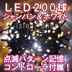 新LEDイルミネーション電飾200球(シャンパン&ホワイト) クリスマスライト ストレートライト  ...