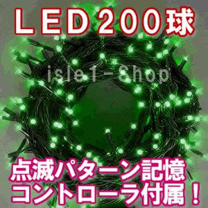 新LEDイルミネーション電飾200球(グリーン) クリスマスライト 緑 ストレートライト  いるみね...