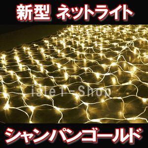 LEDネットライト イルミネーション224球(シャンパンゴールド) 網 クリスマスライト  いるみね...