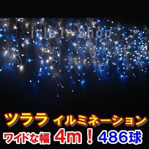 LEDツララ イルミネーション486球(青白ミックス) クリスマスライト つらら 氷柱  カーテンラ...