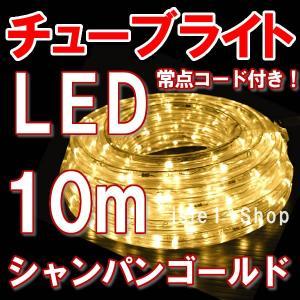 LEDチューブライト(10m)シャンパンゴールド LEDロープライト クリスマスライト イルミネーシ...