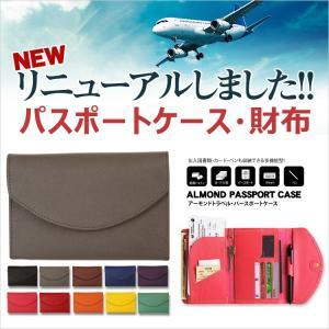パスポートケース トラベルグッズ 旅行用品 パスポートカバー...