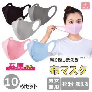 マスク 3枚入り 男女兼用 マスク  3D立体 無地 耳が痛くならない 洗える 軽くて丈夫 繰り返し...