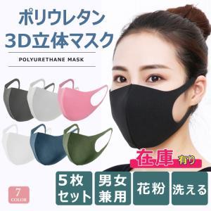 マスク 3枚入り 男女兼用 レディース メンズ ファッション マスク 3D立体 耳が痛くならない 洗...