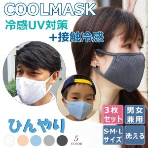 マスク 3枚入り クールマスク 接触冷感 布マスク 冷感 クール 洗える 夏用 涼しい ひんやり 涼...