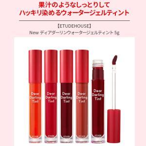 エチュードハウス Etude House 韓国コスメ ディアダーリン ウォータージェルティントDea...