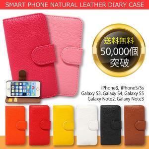 スマホケース iphone6s ケース iphone6 ケース 手帳型 アイフォン6s アイホン6s おしゃれ ナチュラルレザーダイアリーケース 8色 送料無料|ismoki