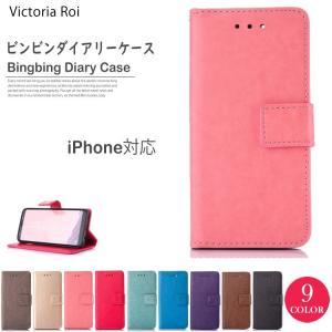 新型iPhoneXS iPhoneXR スマホケース iPhoneX iPhone8  iPhone7 iPhone6 iPhone5/5s/SE アイフォン 手帳型 スマホカバー レザー 送料無料|ismoki