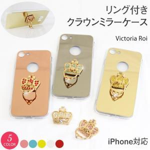 iPhone ケース iphone8 ケース カバー iphone7ケース リング付き スマホケース カバーアイフォン おしゃれ クラウン ミラー ケース 送料無料|ismoki