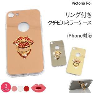 iPhone ケース iphone8 ケース カバー iphone7ケース リング付き スマホケース アイフォン おしゃれ 唇 リップ リップス ミラー ケース 送料無料|ismoki