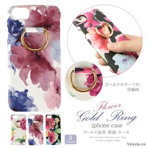 iphone8 ケース iphone7ケース 花柄ゴールド金具 背面 iPhoneケース アイフォン スマホゴールドモチーフ ディープシリーズフラワーゴールドリング 送料無料 buy ismoki