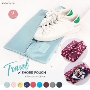 トラベルシューズポーチ旅行用品 靴収納ポーチ 旅行用 小分けバッグシューズケース使いやすい シューズポーチ 防水素材 送料無料|ismoki