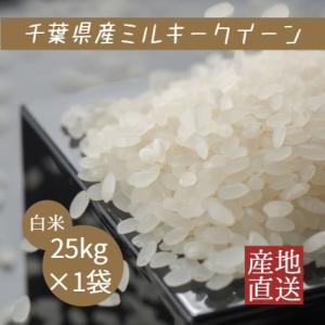 新米 米 白米 25kg ×1袋 ミルキークイーン 令和3年産 本州四国 送料無料 小分け不可 簡易...