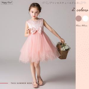 お姫様 プリンセスドレス 子供ドレス  ドレス 子ども  チュール ドレス 女の子用ドレス 110~...