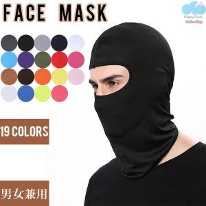 フェイスマスク バラクラバ 目出し帽 ネックウォーマー 日焼け止め メンズ レディース キッズ UV...