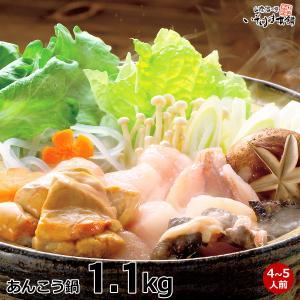 あんこう(アンコウ)鍋セット (1.1kg 4〜5人前) 産...