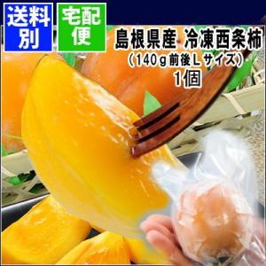 島根県産 冷凍西条柿 Lサイズ(140g前後)シャリッとしてトロ〜リとろけます。