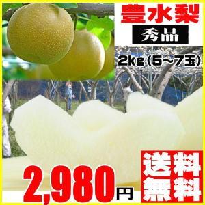 島根県産 豊水(ほうすい)梨 2kg(5〜7玉) 秀品 送料込み|isomaru2005