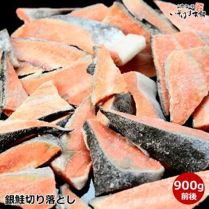 訳あり 銀鮭 ( さけ ) の切り落とし 無塩 たっぷり1キロ