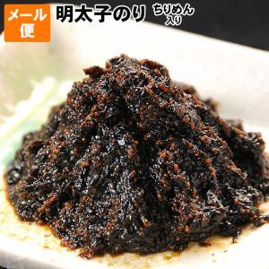 【ゆうパケット】明太子のり100g前後 プチプチした食感が美味しい ちりめんも入ってます メール便でお届け  お取り寄せ グルメ|isomaru2005