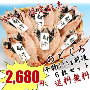 のどぐろ(ノドグロ・あかむつ)旬干110g前後 6枚 産地直送の高級魚の干物 いそまる本舗 ■名称 ...