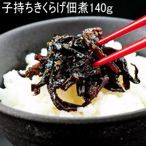 ししゃもきくらげ140g(袋入)【朝食ご飯が美味しい】