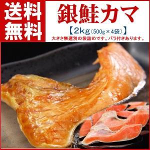 ■名称 ・サケカマたっぷり2kg(500g×4袋) ■原材料名 ・銀鮭(チリ産) ■内容量 ・500...