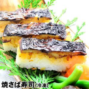 焼き鯖寿司 焼きさば寿司(冷凍) 1本(9切入り) レンジで...