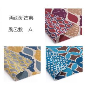 2010A 三巾 両面新古典風呂敷(全8柄)