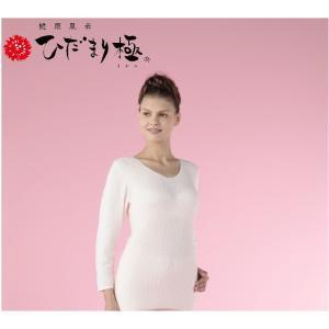 ひだまり極 8分インナー シャツ(女性用) 防寒・健康肌着