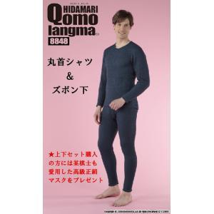 ひだまり チョモランマ 丸首ズボン下セット (紳士用) 防寒・健康肌着
