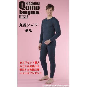 ひだまり チョモランマ 丸首長袖シャツ (紳士用) 防寒・健康肌着