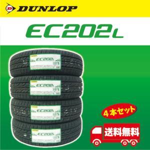 【2019年製】 ダンロップ エナセーブ EC202L  155/65R14 4本セット 【送料無料...