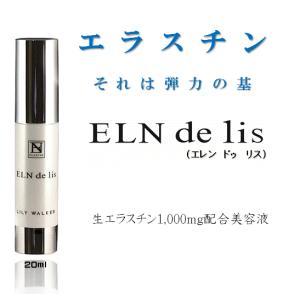 生エラスチン美容液 エレンドゥリス
